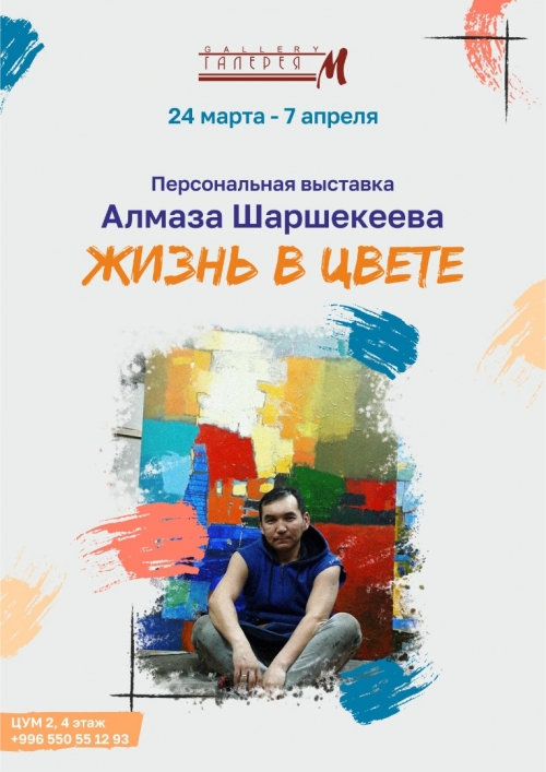 "Art Exhibition of Famous Kyrgyz artists: ""Colours""."