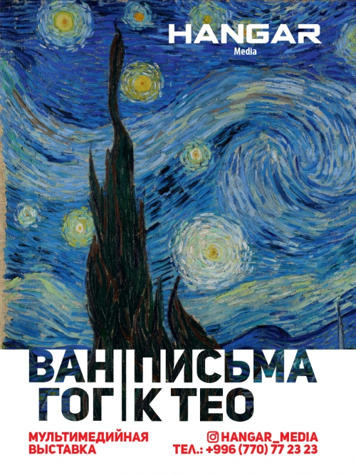 Multimedia Exhibition: Van Gogh. Letters to Theo