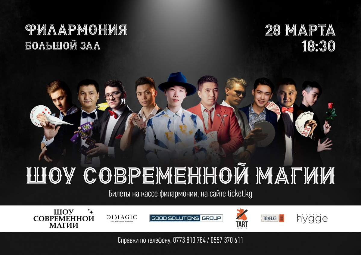 International concert of illusionists