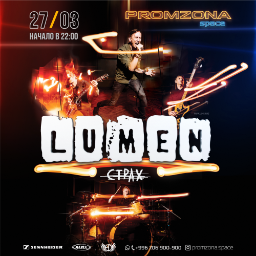 LUMEN at PROMZONA