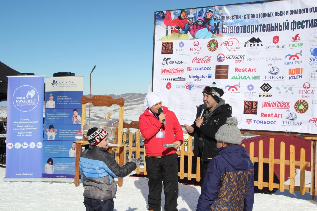"Charity Festival ""Kyrgyzstan - The Country of Skiing"""
