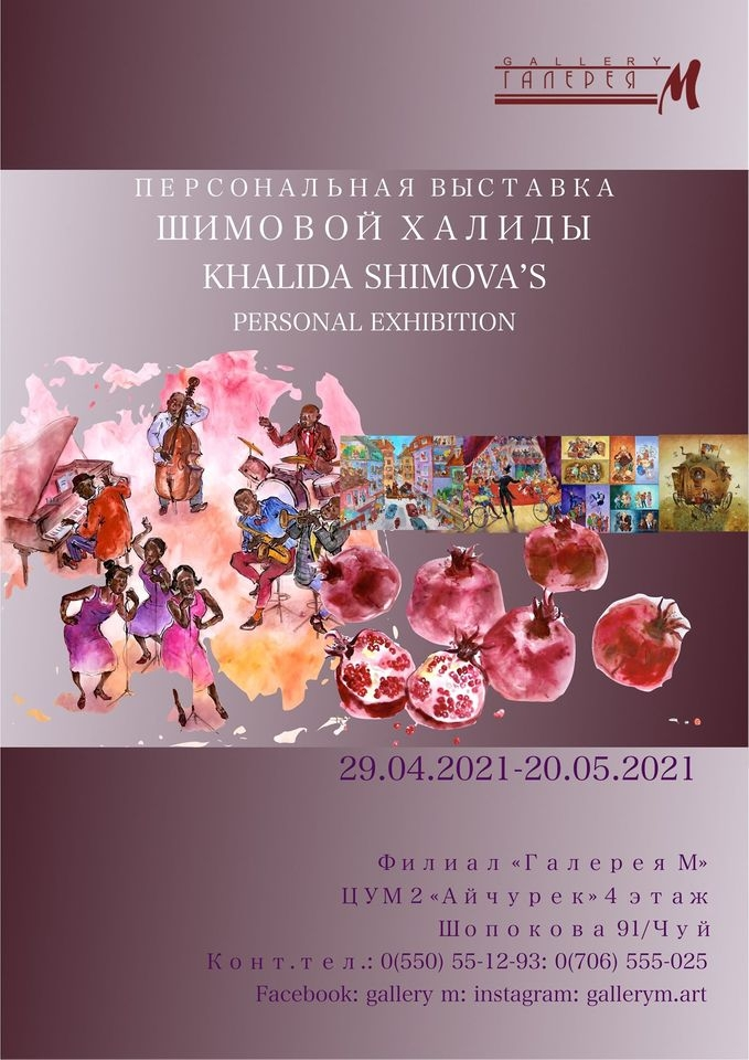 Personal exhibition of Shimova Khalida at Gallery M
